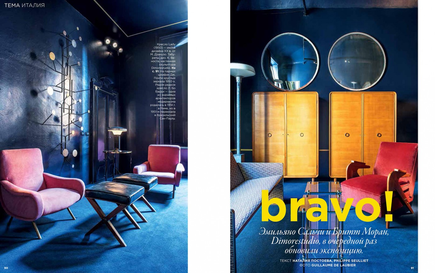 INTERIOR DESIGN RUSSIA APRIL 2017