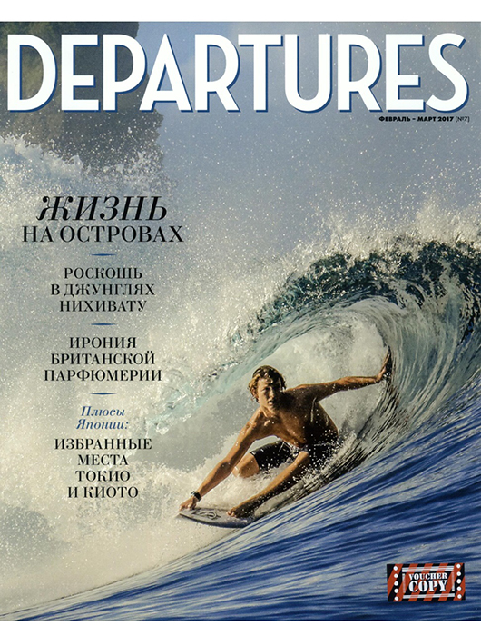 Departures February 2017 Dimoregallery